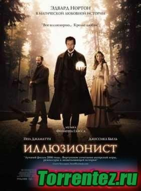 Иллюзионист / The Illusionist / 2006 / DVDRip