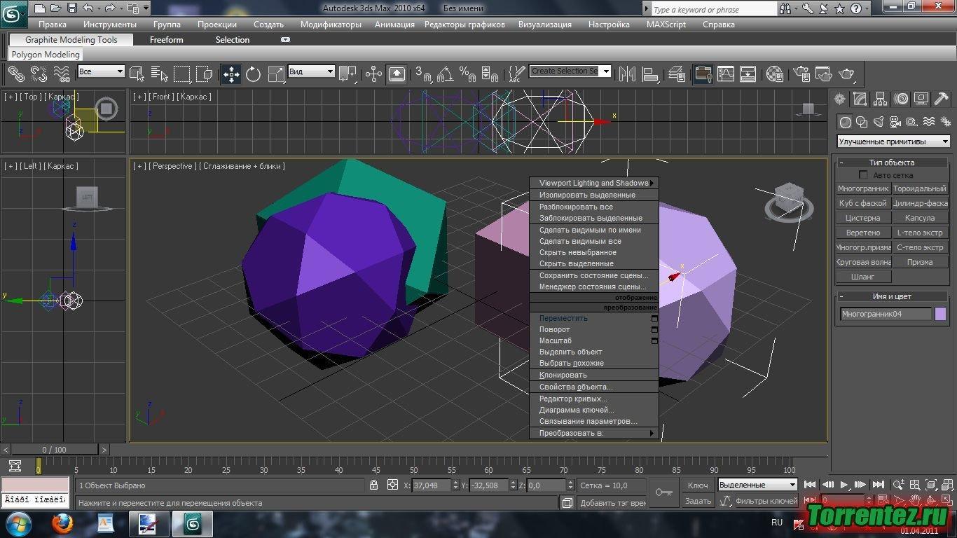 Autodesk 3Ds Торрент