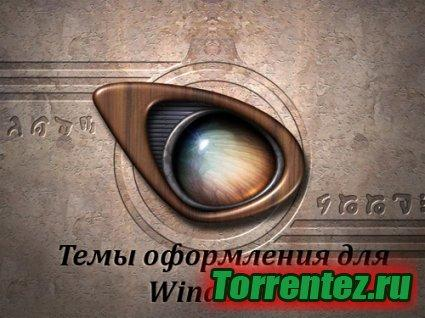Темы для Windows 7 (170 шт)