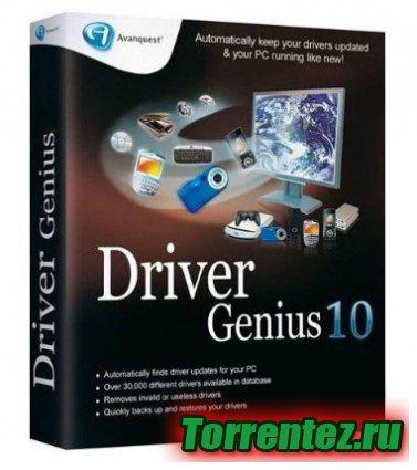 Driver Genius Professional 10.0.0.712 (RUS/ENG)