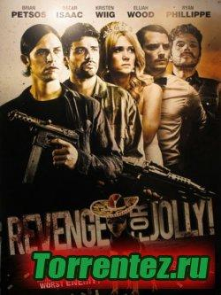 Всех порву! / Revenge for Jolly! (2012) WEBRip